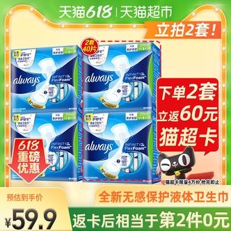 护舒宝液体卫生巾正品量多日用薄款姨妈巾270mm20片