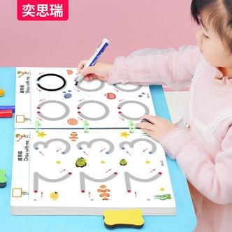 控笔训练幼儿园可擦注意力专注力玩具