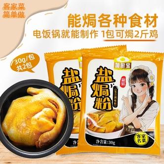 盐焗粉30g广东客家风味家庭制作盐焗鸡鸡翅鸡爪手撕盐焗大虾配料