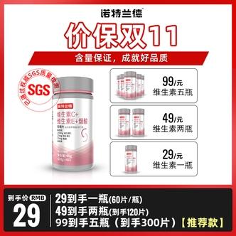 【价保双11】诺特兰德维生素C+E+烟酸咀嚼片(60片/瓶)