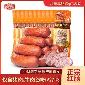 哈肉联 正宗哈尔滨红肠85g*10支 香肠 东北特产红肠