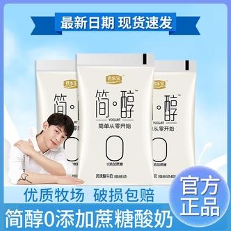 君乐宝简醇袋装酸奶0添加蔗糖150g*9袋送3袋100g简醇袋装酸奶
